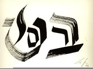 """BAR SHEM-Fils du Nom"" calligraphie de Frank LALOU"